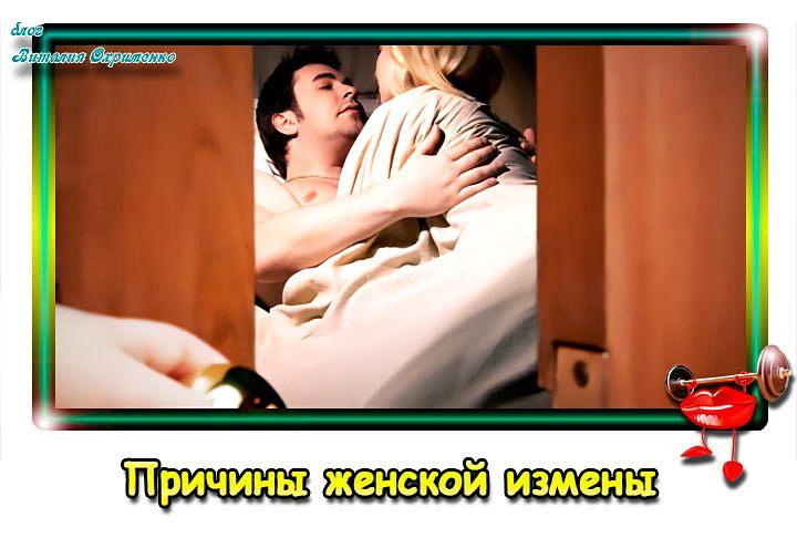pochemu-zhenshchiny-izmeniaiut-muzhchinam-prichiny-2