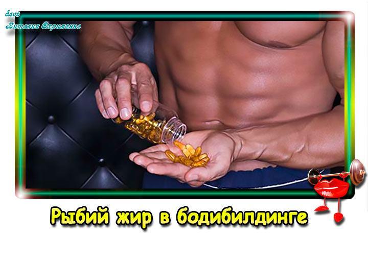 rybii-zhir-v-bodibildinge-2