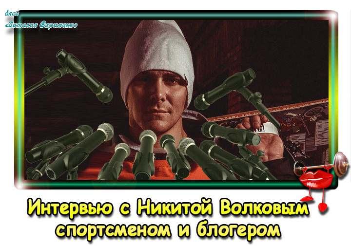 interviu-s-nikitoi-volkovym-2
