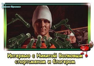 interviu-s-nikitoi-volkovym-pr