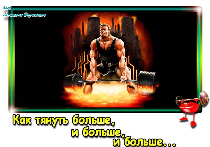 kak-uvelichit-stanovuiu-tiagu-2