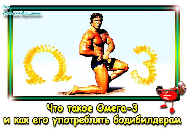 omega-3-v-bodibildinge-2