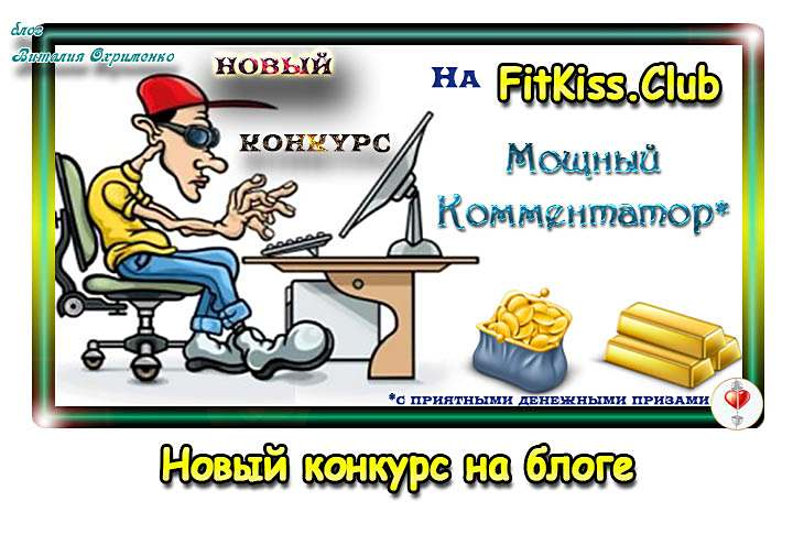 Konkurs-kommentatorov-na-bloge-Moshchnyi-Kommentarii-2