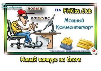 Konkurs-kommentatorov-na-bloge-Moshchnyi-Kommentarii-pr