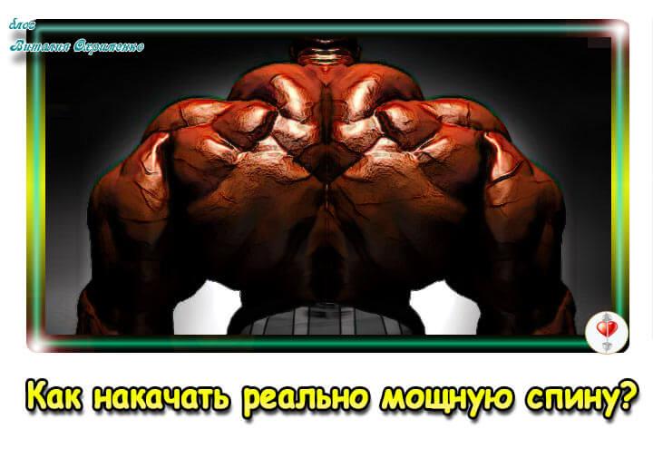 kak-nakachat-spinu-v-trenazhernom-zale-2