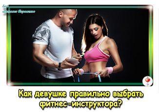 kak-vybrat-fitnes-trenera-pr