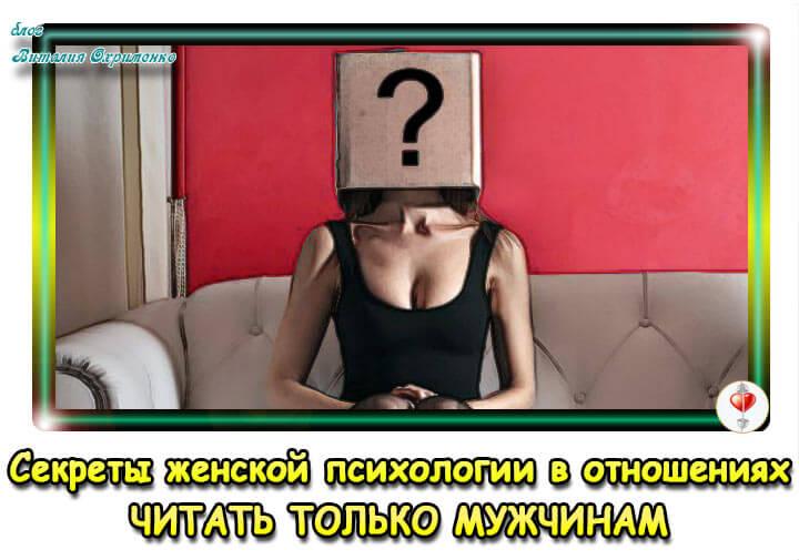 zhenskaia-psihologiia-v-otnosheniiakh-s-muzhchinoi-2