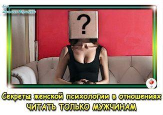 zhenskaia-psihologiia-v-otnosheniiakh-s-muzhchinoi-pr
