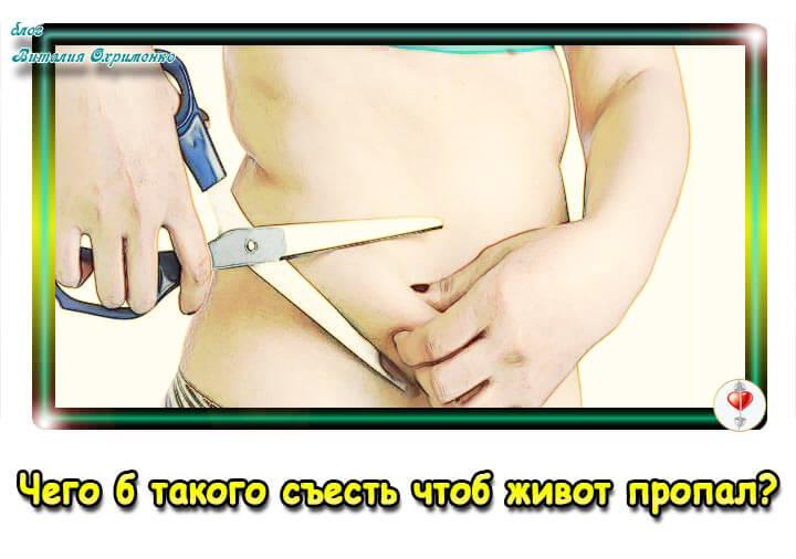 Kak-pitatsia-chtoby-ubrat-zhivot-i-boka-2