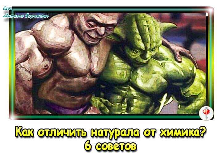kak-otlichit-naturala-ot-himika-2
