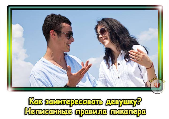 chem-zainteresovat-devushku-2