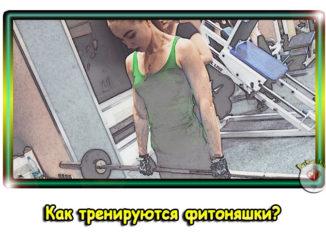 kak-treniruiutsia-fitnes-bikini-min