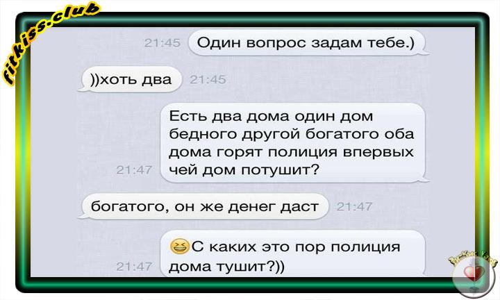 kakie-voprosy-mozhno-zadat-devushke-min