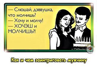 kak-zaintrigovat-muzhchinu-min-pr