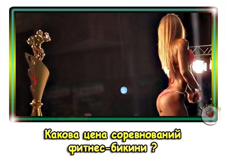 skolko-stoit-podgotovka-k-sorevnovaniiam-po-fitnes-bikini-min