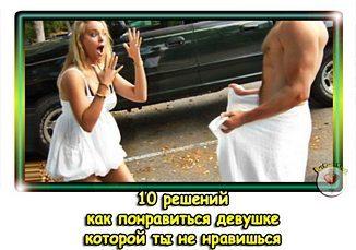 kak-ponravitsia-devushke-kotoroy-t-ne-nravishsia-pr