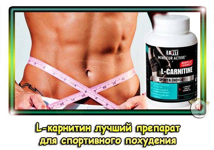 l-karnitin-dlia-pohudeniia
