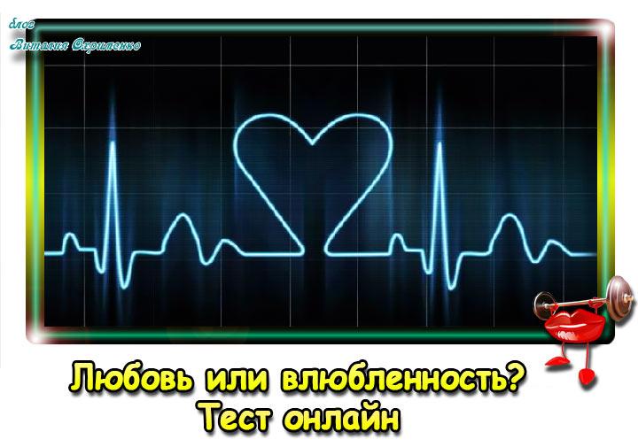 liubov-ili-vliublennost-test-min