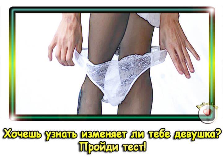 test-na-vernost-devushki-2