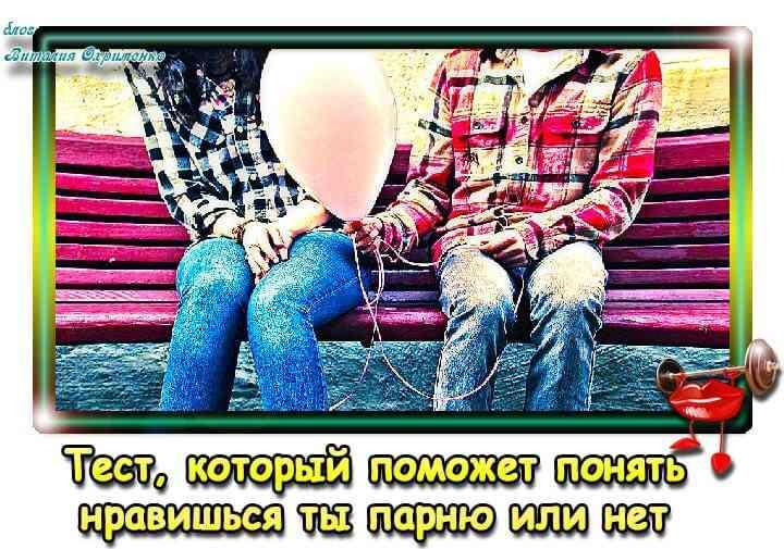 test-kak-ponyat-chto-ti-nravishsya-parnuy-2