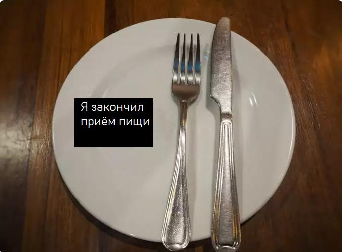 Этикет за столом