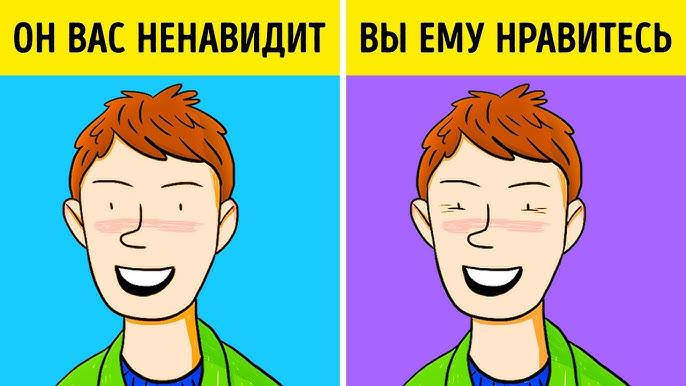 мимика человека